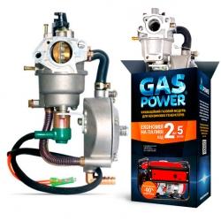 Газовый карбюратор GASPOWER KBS-2\KBS-2A (для генераторов 4 - 6 кВт)
