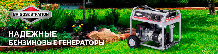 Бензиновые генераторы BRIGGS and STRATTON