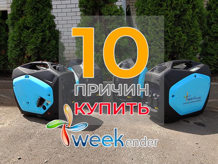 10 причин купить инверторный генератор WEEKENDER GS2200i